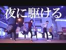【RAB】夜の秋葉原で『夜に駆ける』踊ってみた【リアルアキバボーイズ】