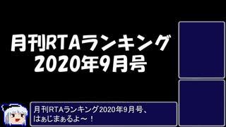 月刊RTAランキング 2020年9月号