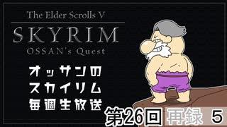 第26回『The Elder Scrolls V Skyrim』初