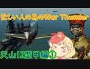 忙しい人の為のWar Thunder 天山12型甲編①