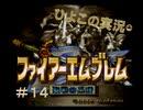 【ノーリセ】【プレイ済】ひよこ豆のファイアーエムブレム聖戦の系譜#14