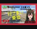 【GeoGuessr】行こまい愛知【ゆっくり実況日本編#5(愛知編)前編】