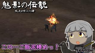 【Kenshi】魅影の伝説(棍虎と呼ばれし者)