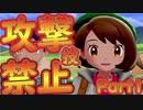 【ポケモン剣盾】攻撃技禁止プレイ1【ゆっくり実況】