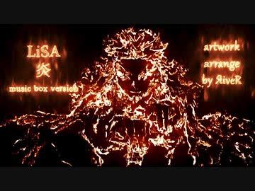 『【LiSA】炎 ~オルゴールフルアレンジ~【ACE Fantasy】』のサムネイル