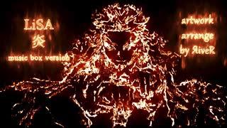 【LiSA】炎 ~オルゴールフルアレンジ~【