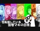 【VOICEROID劇場】性転換している弦巻マキの日常【コメ返し編】