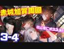 【初心者向け】初心者がまず始めにやるべき3-4赤城加賀周回について紹介します【アズールレーン】
