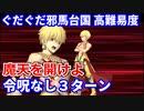 【Fate/Grand Order】魔天を開けよ ギルガメッシュ 3ターン 【令呪なし】