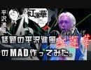 【複合MAD】平沢進風鬼滅の刃OP 房ふさ tkomonro