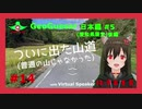 【GeoGuessr】ついに出た山道【ゆっくり実況日本編#5(愛知編)後編】
