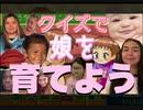【実況】生娘を弄ぶクイズゲーム【子育てクイズマイエンジェル】