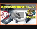【MF2実況】モンスターファーム2再生CD50音順殿堂チャレンジ! 【い】PART3