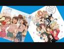 【iM@SHUP】お願い!ENDLESS TOUR【ほぼサビのみ】
