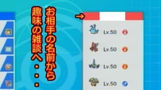【ポケモン剣盾】好きポケランクマッチ