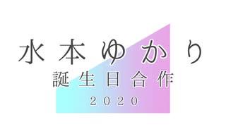 水本ゆかり誕生日合作2020
