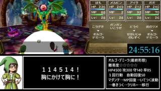 3DS版DQ7 無職クリアRTA 25:26:03 Part27