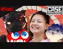 【実況#final】機械獣に食われ続けるホラーゲーム【CASE:Anim...