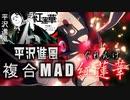 【複合MAD】房ふさ/平沢進風紅蓮華 鬼滅の刃 パプリカ