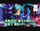 【Fate/Grand Order】巌窟王 最短3ターンクリア 高難易度「魔天を開けよ」【超古代新選組列伝 ぐだぐだ邪馬台国2020】