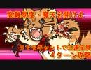 【FGO:高難易度 魔天を開けよ】「魔王を鎮めしは猫の務め」(タマモキャットで三連宝具の4ターン攻略)