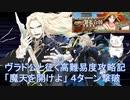 【Fate/Grand Order】ヴラド三世 4ターンクリア 高難易度「魔天を開けよ」【超古代新選組列伝 ぐだぐだ邪馬台国2020】