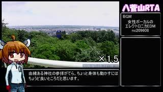 【RTA】リアル登山アタック 八菅山 00:1