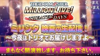 「アイドルマスター ミリオンライブ! シ