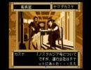 メガドライブ (MEGA-CD) ノスタルジア - ACTION2-2 瞑府: 尋問