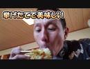 【2020-10-16】のまさんち  食べ歩き編Vストローム250で行く!富士山ぐるり一周ツーリング【食べ歩きシチャオ!】