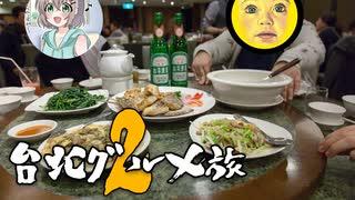 回転テーブルで高級中華 男爵台湾グルメ旅