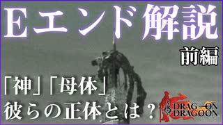 【ドラッグオンドラグーン】全ED制覇・世