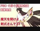 【FGO】ぐだぐだ邪馬台国 高難易度 魔天を開けよ 剣式さんで3T