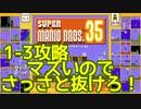 マリオ35解説攻略:1-3ハズレステージなので、さっさと抜けよう【スーパーマリオブラザーズSUPER MARIO BROSバトロワ】