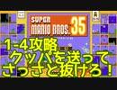 マリオ35解説攻略:1-4はクッパを送れるけど、それ以外は特に無し・・・【スーパーマリオブラザーズSUPER MARIO BROSバトロワ】