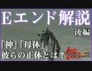 【ドラッグオンドラグーン】全ED制覇・世界観解説 #27 後編(...