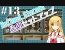 【Minecraft】Awakening SoD #13 「Refined Storage 応用セッ...