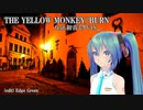 【THE YELLOW MONKEY】BURN feat.初音ミクV4X (VOCALOIDカバー)