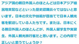 アジア親日外国人と日本語