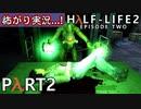 【怖がり実況...!】▼ビビりが運命に抗いましょい!▼Half-Life2:Episode2【Part2】