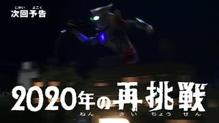 【予告/#18】ウルトラマンZ「2020年の再挑
