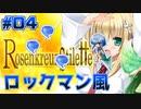 【実況#04】美少女魔法使いによるロックマン風アクションゲー...