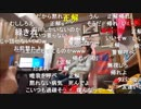 【暗黒放送】横山緑(くぼた学)vsネットの王子様(ナスコ)IN メゾンタジマ201号室【ニコ生】
