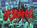 【ACMAD?】武装神姫バトルマスターズMk.2のOPにアーマードコアの効果音を付けてみた