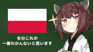 ポーランド国旗の成り立ち、初見で当てら