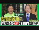 【台湾CH Vol.344】安倍前首相に「台湾国会で演説を!」と要...