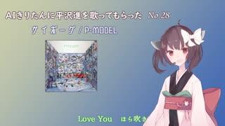 【AIきりたん】サイボーグ【P-MODELアレン
