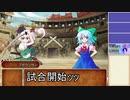 【東方卓遊戯】幻想剣界路紀【SW2.5】Session13-3-2