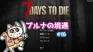 【7 Days To Die】プルナの境遇 #16【ゆっ