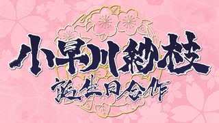 【合作】小早川紗枝誕生日合作【#小早川紗
